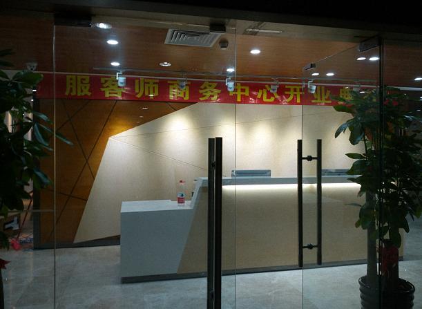 深圳服客师商务中心